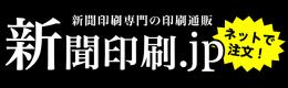 新聞診察.jp